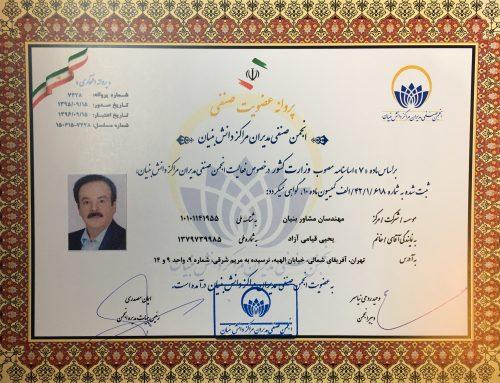 انجمن صنفی مدیران مراکز دانش بنیان پروانه افتخاری عضویت خود را به مهندسان مشاور بنیان اعطا کرد