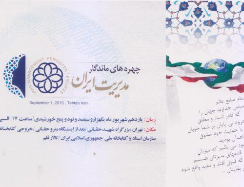 تجلیل از دکتر یحیی قیامی آزاد مدیر عامل مهندسان مشاور بنیان در همایش چهره های ماندگار ایران